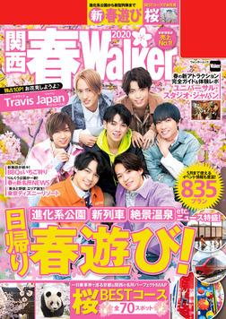 関西春Walker2020-電子書籍