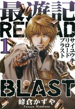 最遊記RELOAD BLAST: 1-電子書籍
