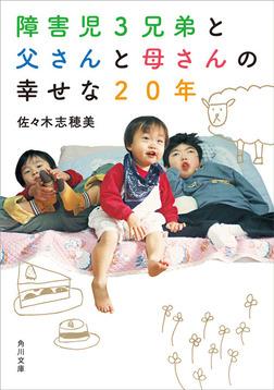 障害児3兄弟と 父さんと母さんの 幸せな20年-電子書籍
