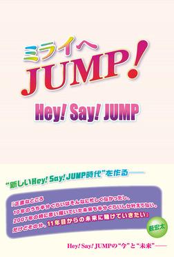 ミライへJUMP! Hey! Say! JUMP-電子書籍
