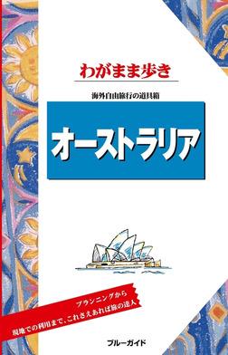ブルーガイドわがまま歩き オーストラリア-電子書籍