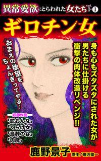 異常愛欲にとらわれた女たち【合冊版】Vol.1(スキャンダラス・レディース・シリーズ)