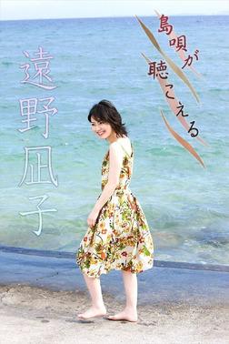 遠野凪子 島唄が聴こえる【image.tvデジタル写真集】-電子書籍