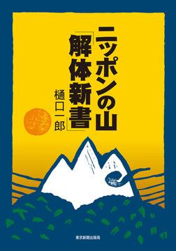 ニッポンの山「解体新書」-電子書籍