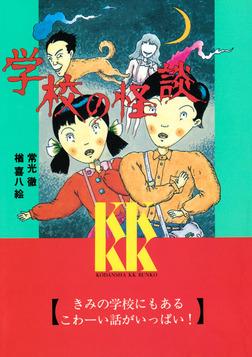 学校の怪談(1)-電子書籍