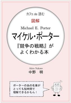 カフェde読む図解マイケルポーターの「競争の戦略」がよくわかる本-電子書籍