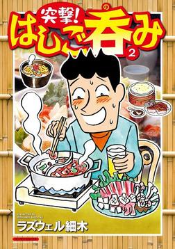 突撃!はしご呑み(2)-電子書籍