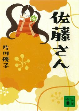 佐藤さん-電子書籍