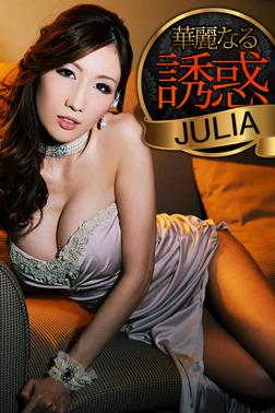 華麗なる誘惑 JULIA-電子書籍