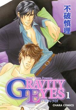 GRAVITY EYES(1)-電子書籍
