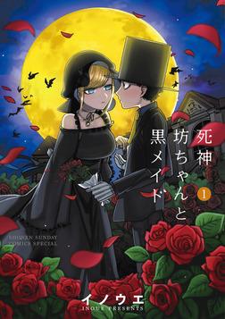 死神坊ちゃんと黒メイド