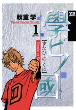 學ビノ國(1)-電子書籍