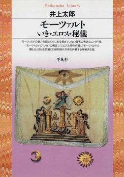 モーツァルト いき・エロス・秘儀-電子書籍