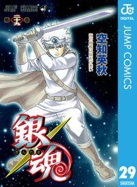 銀魂 モノクロ版 29