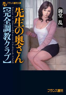 先生の奥さん【完全調教クラブ】-電子書籍