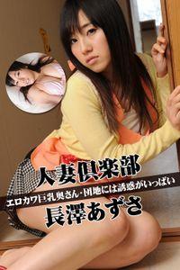 人妻倶楽部 長澤あずさ エロカワ巨乳奥さん・団地には誘惑がいっぱい