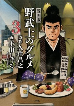漫画版 野武士のグルメ 3rd-電子書籍