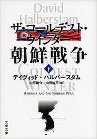 ザ・コールデスト・ウインター 朝鮮戦争(下)