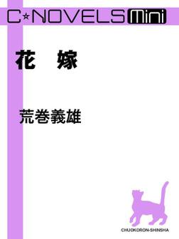 C★NOVELS Mini 花嫁-電子書籍