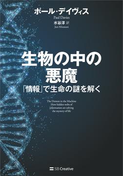 生物の中の悪魔 「情報」で生命の謎を解く-電子書籍