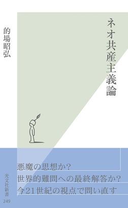 ネオ共産主義論-電子書籍