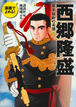 漫画でよめる! 西郷隆盛 幕末維新の英傑-電子書籍