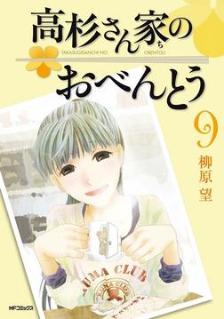 高杉さん家のおべんとう 9-電子書籍