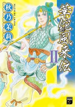 華佗風来伝(2)-電子書籍