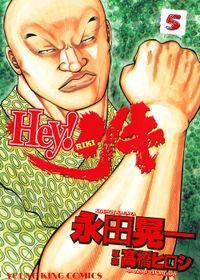 Hey! リキ / 5