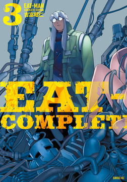 EAT-MAN COMPLETE EDITION(3)-電子書籍