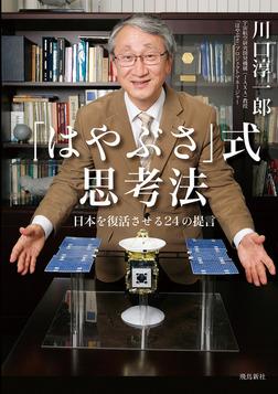 「はやぶさ」式思考法 日本を復活させる24の提言-電子書籍