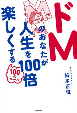 ドMのあなたが人生を100倍楽しくする100のルール-電子書籍