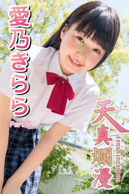 天真爛漫 愛乃きらら Part.6-電子書籍