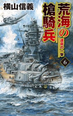 荒海の槍騎兵6 運命の一撃-電子書籍