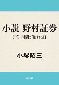 小説 野村証券(下) 財閥が崩れる日