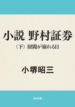 小説 野村証券(下) 財閥が崩れる日-電子書籍