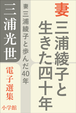 三浦光世 電子選集 妻 三浦綾子と生きた四十年-電子書籍