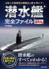 潜水艦完全ファイル 新装版