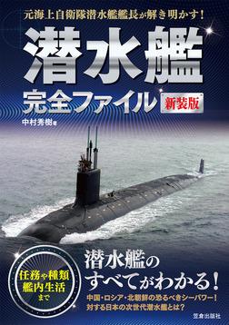 潜水艦完全ファイル 新装版-電子書籍