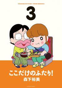 ここだけのふたり! / 3