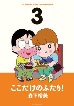 ここだけのふたり! / 3-電子書籍