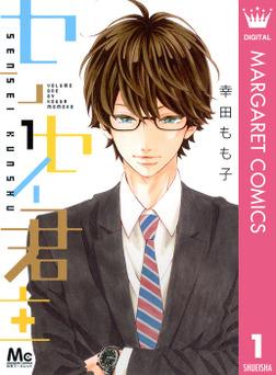 【20%OFF】センセイ君主【全13巻セット】-電子書籍