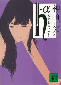 h+α-電子書籍