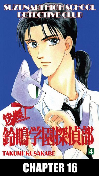 SUZUNARI HIGH SCHOOL DETECTIVE CLUB, Chapter 16