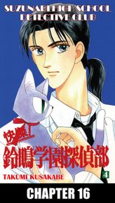 SUZUNARI HIGH SCHOOL DETECTIVE CLUB, Chapter 16