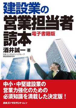 建設業の営業担当者読本 電子書籍版-電子書籍