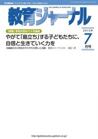 教育ジャーナル2013年7月号Lite版(第1特集)