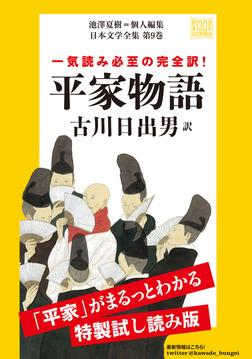 平家物語 特製試し読み版 日本文学全集第9巻-電子書籍