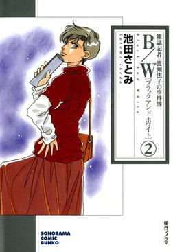 B/W〔ブラックアンドホワイト〕 雑誌記者・渡瀬法子の事件簿 2巻-電子書籍