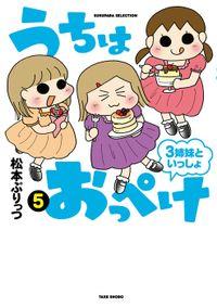 うちはおっぺけ 3姉妹といっしょ(5)